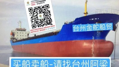 出售7800吨集杂货船