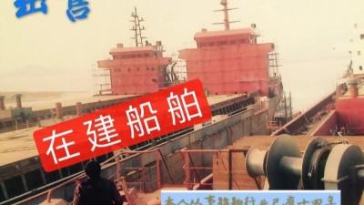 承接20500吨散货船建造