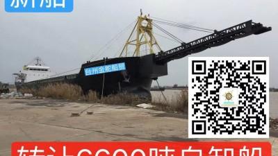 出售新船6600吨自卸船(皮带船)