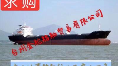 求购17500吨散货船