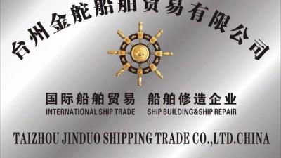 出售5000吨多用途集装箱船