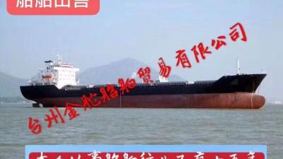 出售广柴主机13600吨散货船