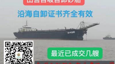 出售15000吨自吸自卸砂船
