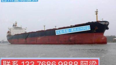 出售2002年74000吨散货船(二手船舶)