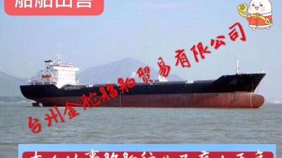 出售2008年13600吨散货船(二手船舶)