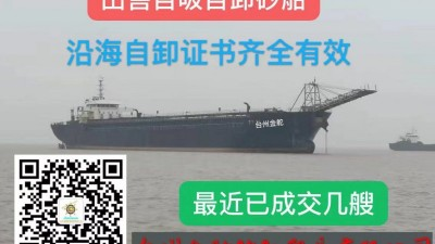 出售2015年13000吨自吸自卸砂船