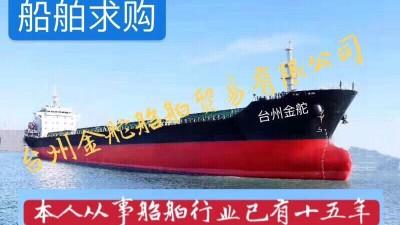 求购2008年后13500吨散货船
