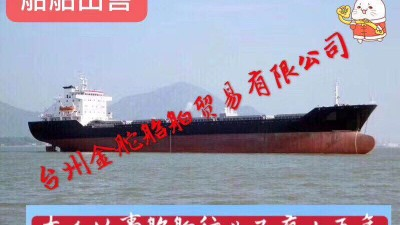 出售2011年27000吨散货船(二手船)