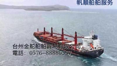 出售2005年台州造5000吨多用途船(280箱)