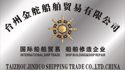 出售前驾驶8300吨甲板多用途船